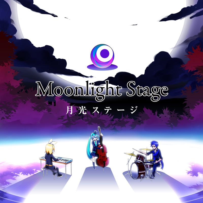 月光ステージ