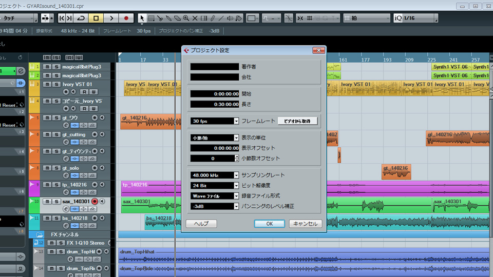 Cubaseのプロジェクト設定でサンプリングレートを48kHzにすると、PC上の音が出なくなる謎現象について