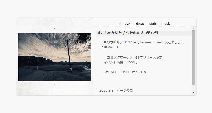 FireShot-Capture---すこしのかなた-_-ウサギキノコ第12弾---http___chata.moo.jp_uk12_index