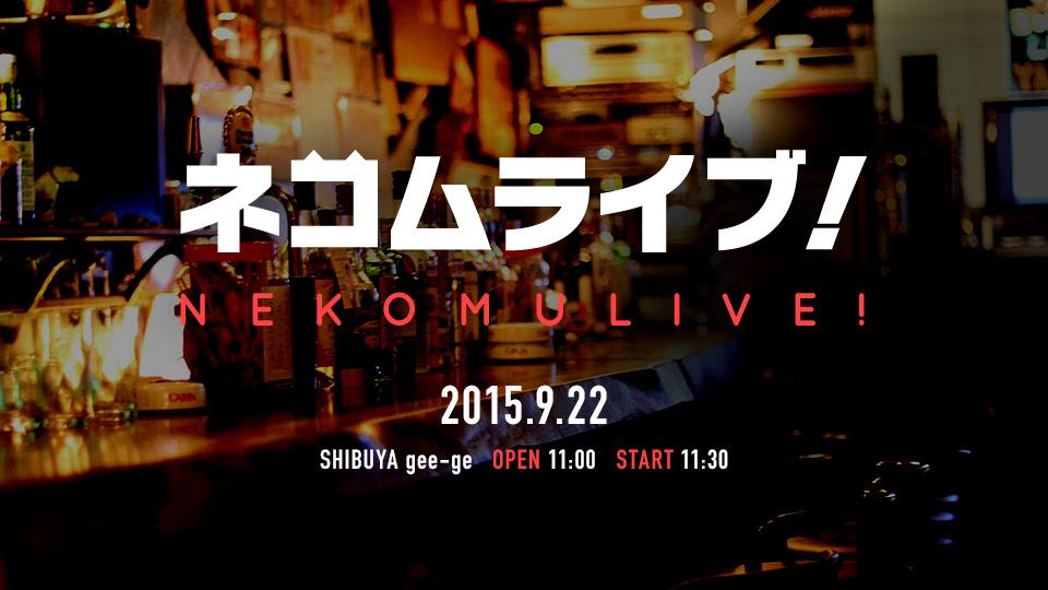 9月22日渋谷にて猫村いろはの中の人、佳館杏ノ助さんとのライブが決定!