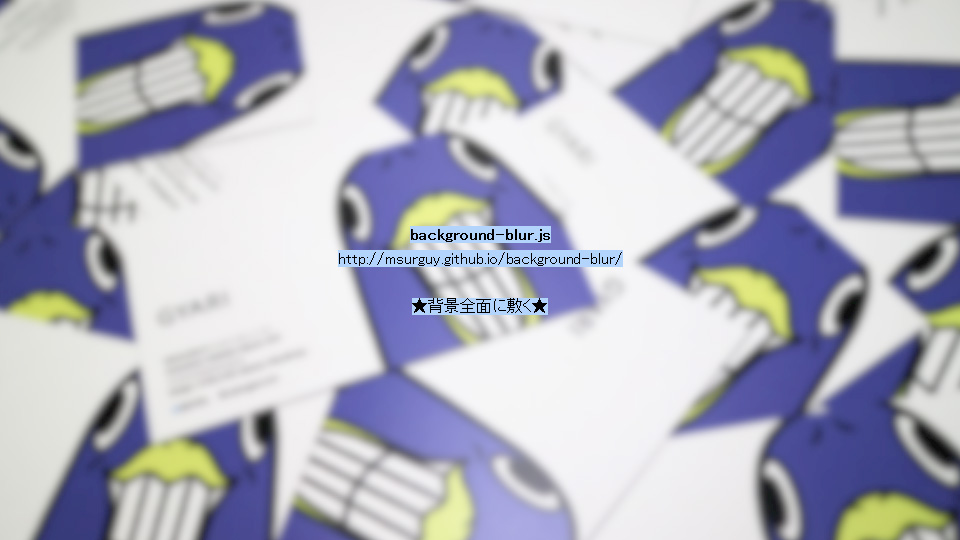 画像をぼかすjQueryプラグインbackground-blur.jsを試したメモ
