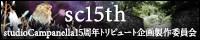 banner_sc15th_200x40